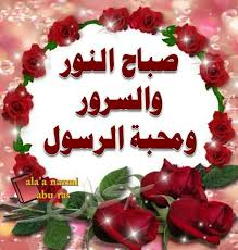 بالصور صباح نور , صور مذهله للصباح الجميل unnamed file 395