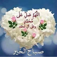 بالصور صباح نور , صور مذهله للصباح الجميل unnamed file 398