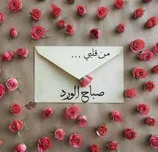 بالصور صباح نور , صور مذهله للصباح الجميل unnamed file 399