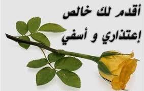 بالصور كلمات اعتذار واسف , عبارات تعبر عن الاسف unnamed file 40