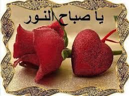 بالصور صباح نور , صور مذهله للصباح الجميل unnamed file 402