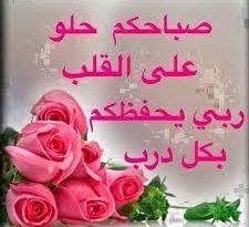 صوره صباح الخير للحبيب , صباح جديد ومختلف