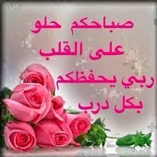 بالصور صباح الخير للحبيب , صباح جديد ومختلف unnamed file 404