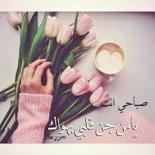 بالصور صباح الخير للحبيب , صباح جديد ومختلف unnamed file 405