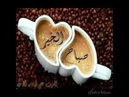 بالصور صباح الخير للحبيب , صباح جديد ومختلف unnamed file 407