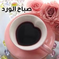 بالصور صباح الخير للحبيب , صباح جديد ومختلف unnamed file 408