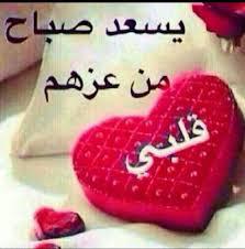 بالصور صباح الخير للحبيب , صباح جديد ومختلف unnamed file 409