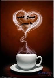 بالصور صباح الخير للحبيب , صباح جديد ومختلف unnamed file 410