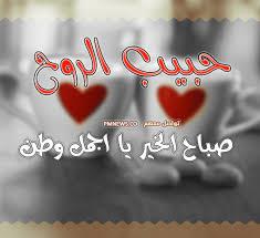 بالصور صباح الخير للحبيب , صباح جديد ومختلف unnamed file 411