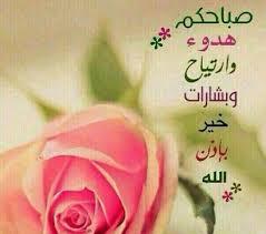 بالصور صباح الخير للحبيب , صباح جديد ومختلف unnamed file 412