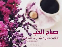 بالصور صباح الخير للحبيب , صباح جديد ومختلف unnamed file 414