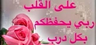 بالصور صباح الخير للحبيب , صباح جديد ومختلف unnamed file 415