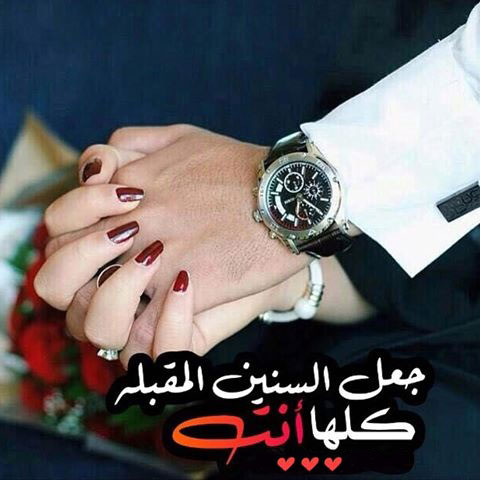 بالصور صور رمزيات حب , صور تعبر عن شعور الحب unnamed file 442
