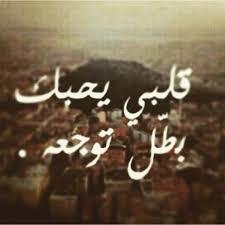 بالصور صور رمزيات حب , صور تعبر عن شعور الحب unnamed file 443