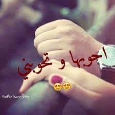 بالصور صور رمزيات حب , صور تعبر عن شعور الحب unnamed file 446
