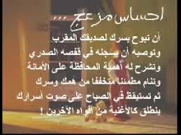 بالصور بيت شعر عن الصديق , الصداقه كنز لايفنى unnamed file 451