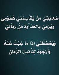بالصور بيت شعر عن الصديق , الصداقه كنز لايفنى unnamed file 452