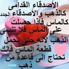 بالصور بيت شعر عن الصديق , الصداقه كنز لايفنى unnamed file 453