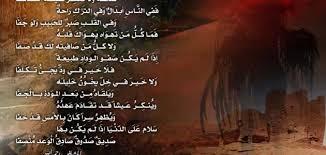 بالصور بيت شعر عن الصديق , الصداقه كنز لايفنى unnamed file 455
