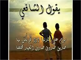 بالصور بيت شعر عن الصديق , الصداقه كنز لايفنى unnamed file 456