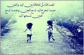 بالصور بيت شعر عن الصديق , الصداقه كنز لايفنى unnamed file 459