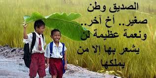 بالصور بيت شعر عن الصديق , الصداقه كنز لايفنى unnamed file 460