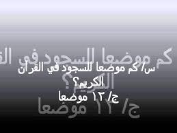 بالصور اسئلة دينية واجابتها , معلومه دينيه مذهله unnamed file 470