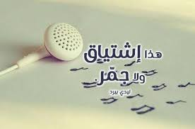 بالصور حالات واتس حب , حالات تعبر عن الحب بصدق unnamed file 485