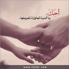 بالصور حالات واتس حب , حالات تعبر عن الحب بصدق unnamed file 487