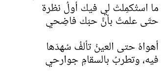 بالصور قصائد حب عربية , اجمل ماتسمع عن الحب unnamed file 5