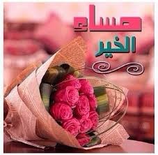 بالصور صور صباح الخير ومساء الخير , الليل والصباح بشكل جديد unnamed file 508