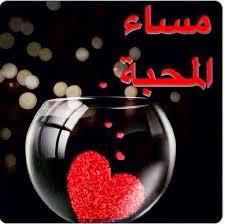 بالصور صور صباح الخير ومساء الخير , الليل والصباح بشكل جديد unnamed file 509