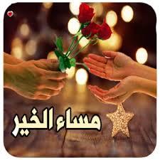 بالصور صور صباح الخير ومساء الخير , الليل والصباح بشكل جديد unnamed file 510