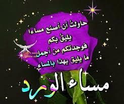 بالصور صور صباح الخير ومساء الخير , الليل والصباح بشكل جديد unnamed file 511