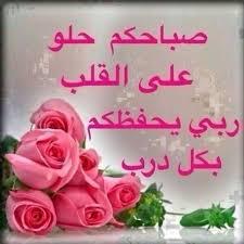 بالصور صور صباح الخير ومساء الخير , الليل والصباح بشكل جديد unnamed file 513