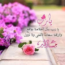 بالصور صور صباح الخير ومساء الخير , الليل والصباح بشكل جديد unnamed file 514