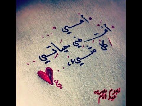 بالصور دعاء عن الام , اجمل الادعيه المختاره للام unnamed file 549