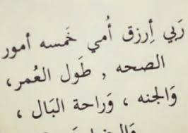 بالصور دعاء عن الام , اجمل الادعيه المختاره للام unnamed file 552