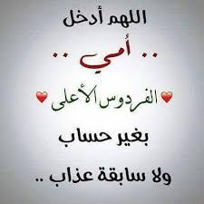 بالصور دعاء عن الام , اجمل الادعيه المختاره للام unnamed file 554