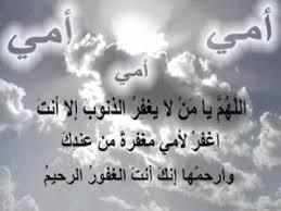بالصور دعاء عن الام , اجمل الادعيه المختاره للام unnamed file 556