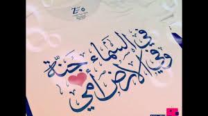 بالصور دعاء عن الام , اجمل الادعيه المختاره للام unnamed file 559