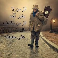 بالصور شعر زعل وعتاب , عبارات تمس القلب بشده عن العتاب unnamed file 561