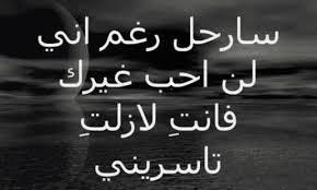 بالصور شعر زعل وعتاب , عبارات تمس القلب بشده عن العتاب unnamed file 564