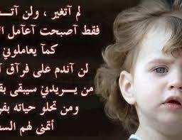 بالصور شعر زعل وعتاب , عبارات تمس القلب بشده عن العتاب unnamed file 565