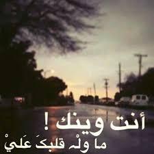 بالصور شعر زعل وعتاب , عبارات تمس القلب بشده عن العتاب unnamed file 566
