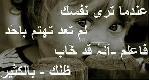 بالصور شعر زعل وعتاب , عبارات تمس القلب بشده عن العتاب unnamed file 568