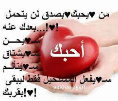 بالصور شعر الحب , اجمل واقوى عبارات الحب unnamed file 574