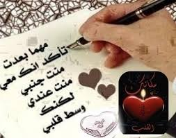 بالصور شعر الحب , اجمل واقوى عبارات الحب unnamed file 579