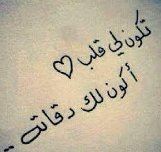 بالصور شعر الحب , اجمل واقوى عبارات الحب unnamed file 580