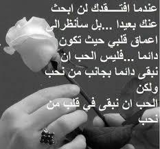 بالصور شعر الحب , اجمل واقوى عبارات الحب unnamed file 581